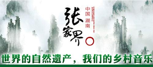 Zhangjiajie International Country Music Week 2011